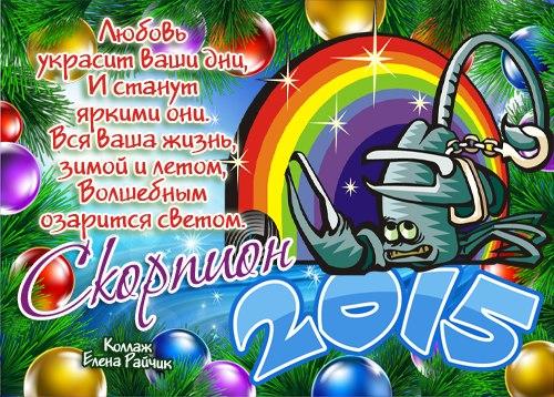 Гороскоп для Скорпион на 2015 год. Пожелания по знакам зодиака на новый год