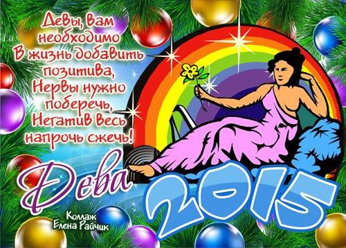Гороскоп для Девы на 2015 год. Пожелания по знакам зодиака на новый год
