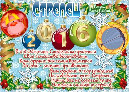 Стрелец 2016. Пожелания по знакам зодиака на новый год 2016