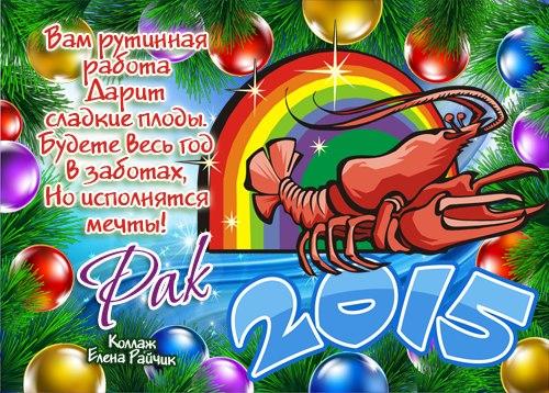 Гороскоп для Рака на 2015 год. Пожелания по знакам зодиака на новый год 2016