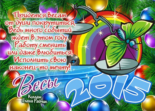 Гороскоп для Весам на 2015 год. Пожелания по знакам зодиака на новый год