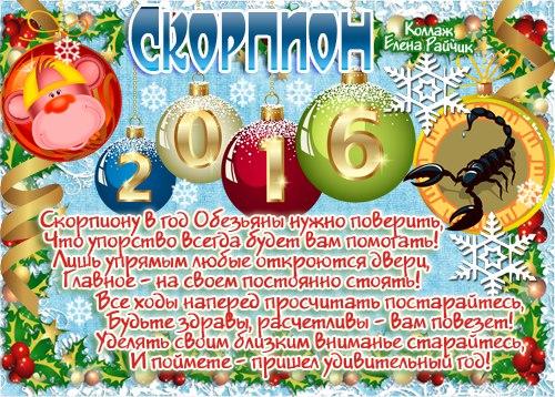 Скорпион 2016. Пожелания по знакам зодиака на новый год 2016