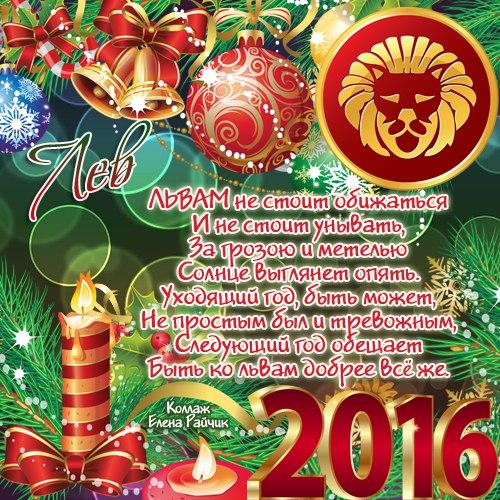 Гороскоп для Льва на 2016 год. Пожелания по знакам зодиака на новый год