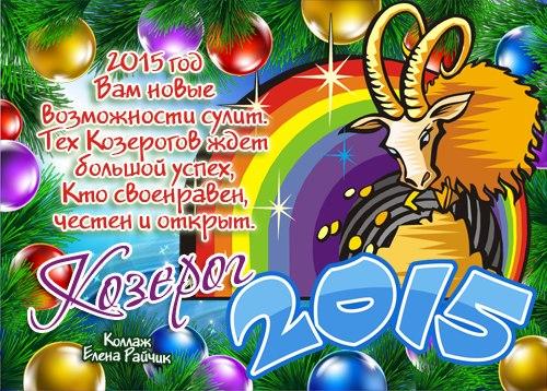 Гороскоп для Козерога на 2015 год. Пожелания по знакам зодиака на новый год