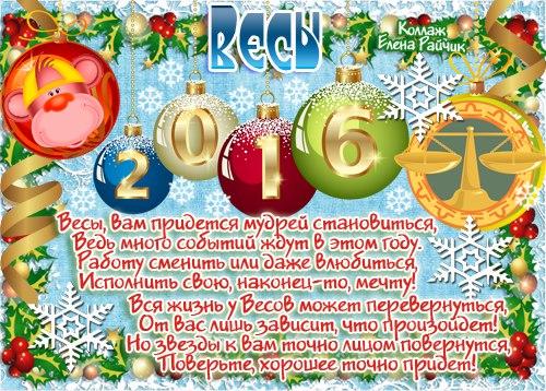 Весы 2016. Пожелания по знакам зодиака на новый год 2016