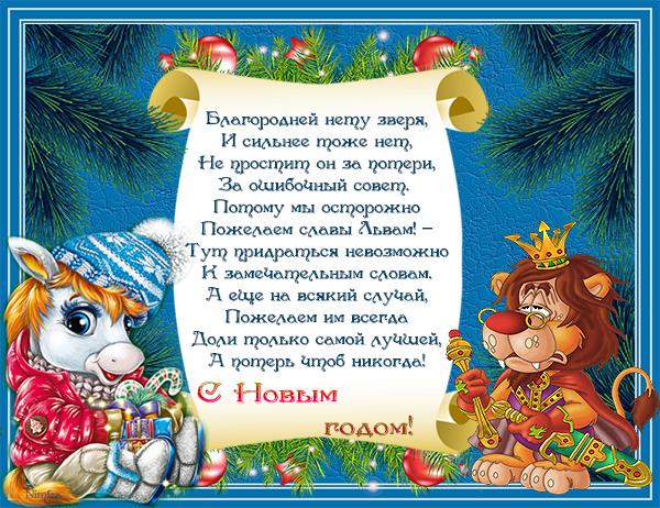 Новогодние пожелания Льву. Пожелания по знакам зодиака на новый год 2016
