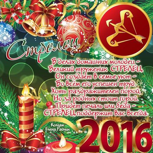 Гороскоп для Стрельца на 2016 год. Пожелания по знакам зодиака на новый год 2016