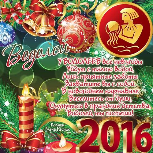 Гороскоп для Водолея на 2016 год. Пожелания по знакам зодиака на новый год 2016