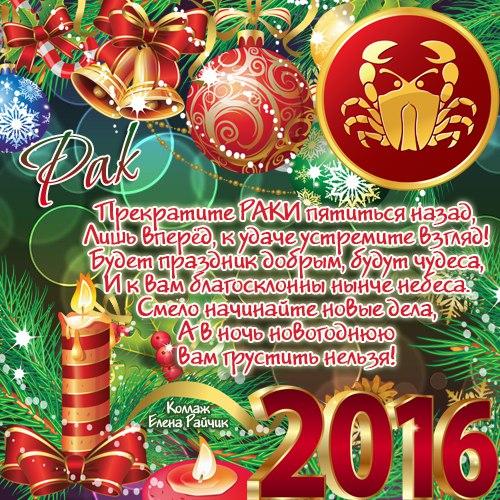 Гороскоп для Рака на 2016 год. Пожелания по знакам зодиака на новый год 2016