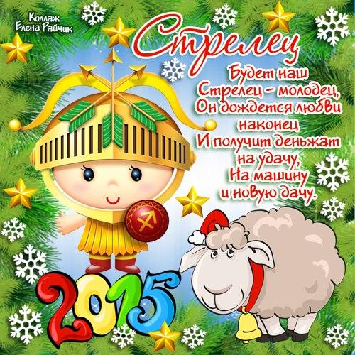 Шуточный гороскоп для Стрельцов на 2015 год. Пожелания по знакам зодиака на новый год 2016