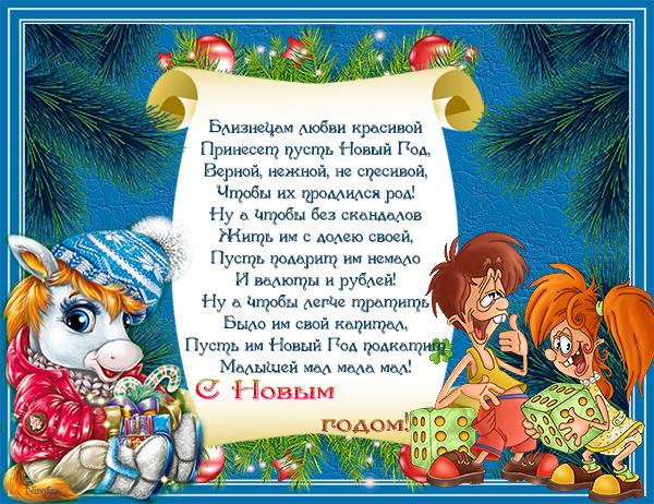 Новогодние пожелания Близнецу