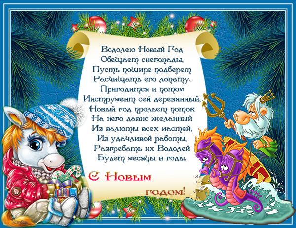 Новогодние пожелания Водолею. Пожелания по знакам зодиака на новый год