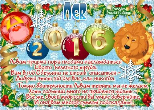 Лев 2016. Пожелания по знакам зодиака на новый год