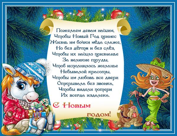Новогодние пожелания Деве. Пожелания по знакам зодиака на новый год