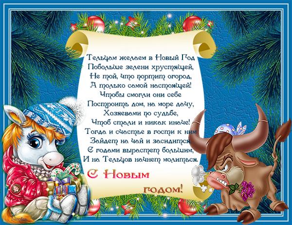 Новогодние пожелания Тельцу