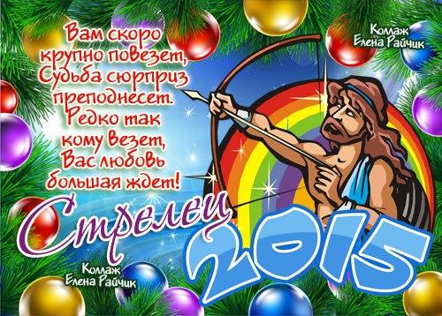 Гороскоп для Стрельца на 2015 год. Пожелания по знакам зодиака на новый год 2016