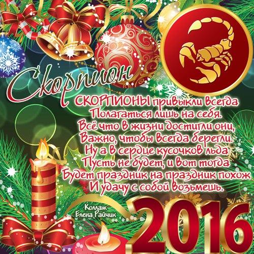 Гороскоп для Скорпиона на 2016 год