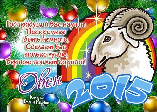 Гороскоп для Овна на 2015 год. Пожелания по знакам зодиака на новый год