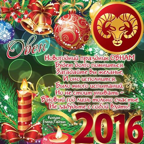 Гороскоп для Овна на 2016 год. Пожелания по знакам зодиака на новый год 2016