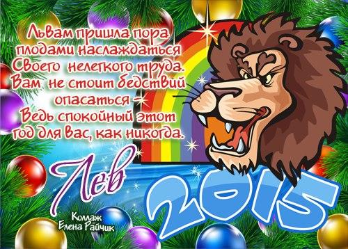 Гороскоп для Льва на 2015 год. Пожелания по знакам зодиака на новый год