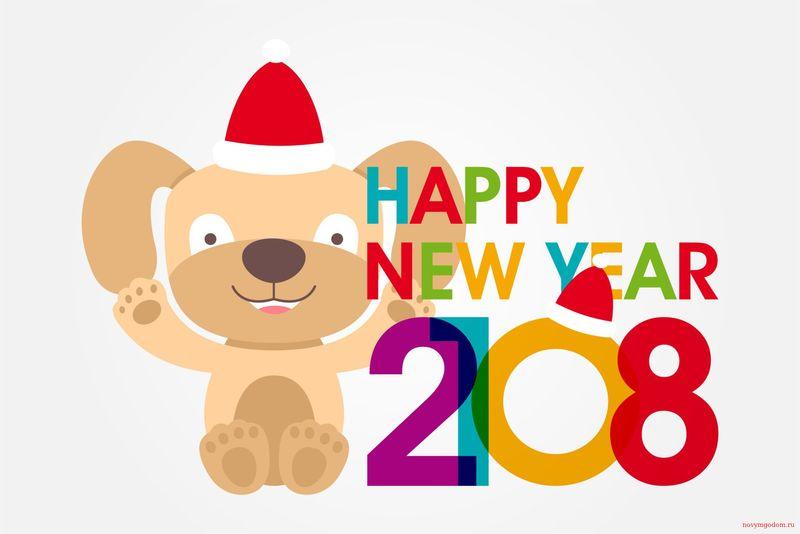 Встречаем год Собаки!. С Новым годом собаки 2018