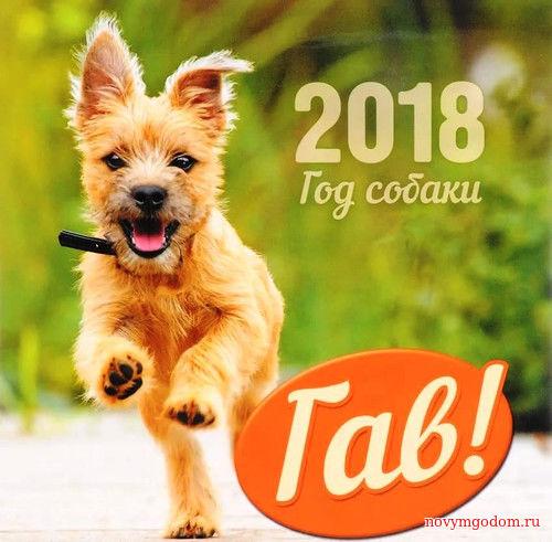 Открытка с собакой на Новый год