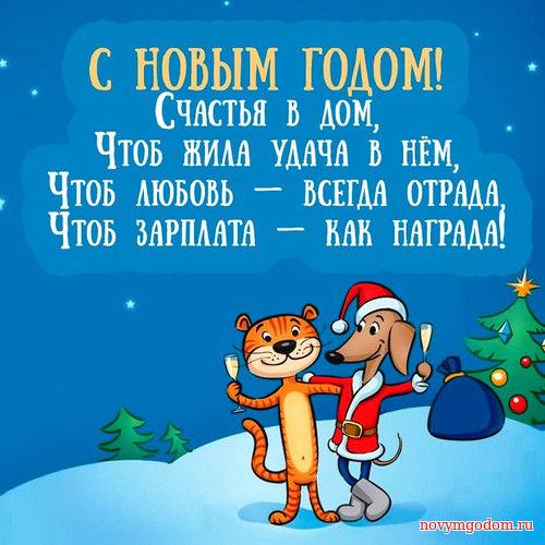 Поздравительные открытки к новому году. С Новым годом собаки 2018