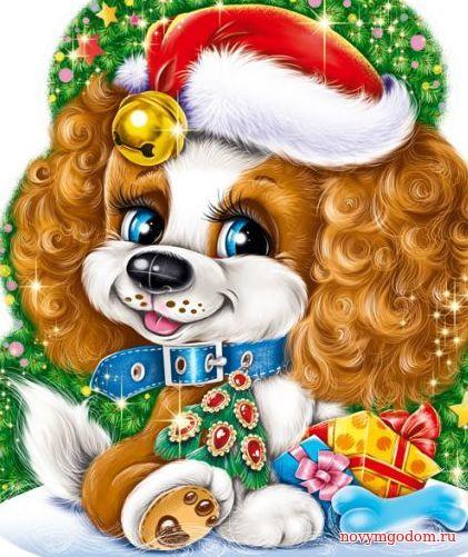 Яркая новогодняя открытка с щенком. С Новым годом собаки 2018