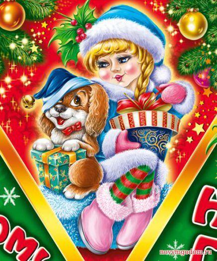 Картинки: С Новым годом собаки