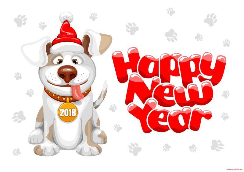 Новогодние картинки с символом Собаки 2018. С Новым годом собаки 2018
