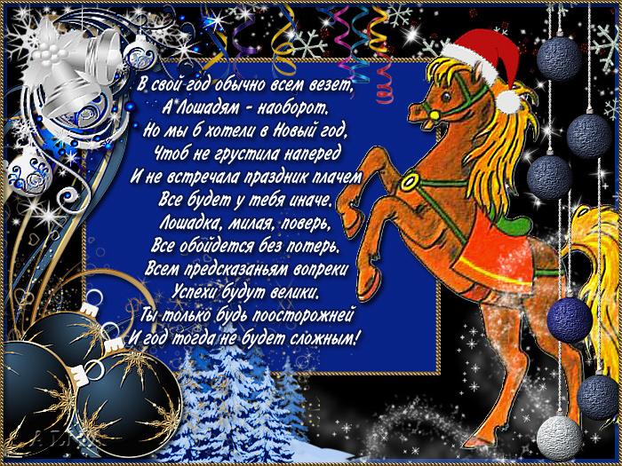 Восточный гороскоп для лошади