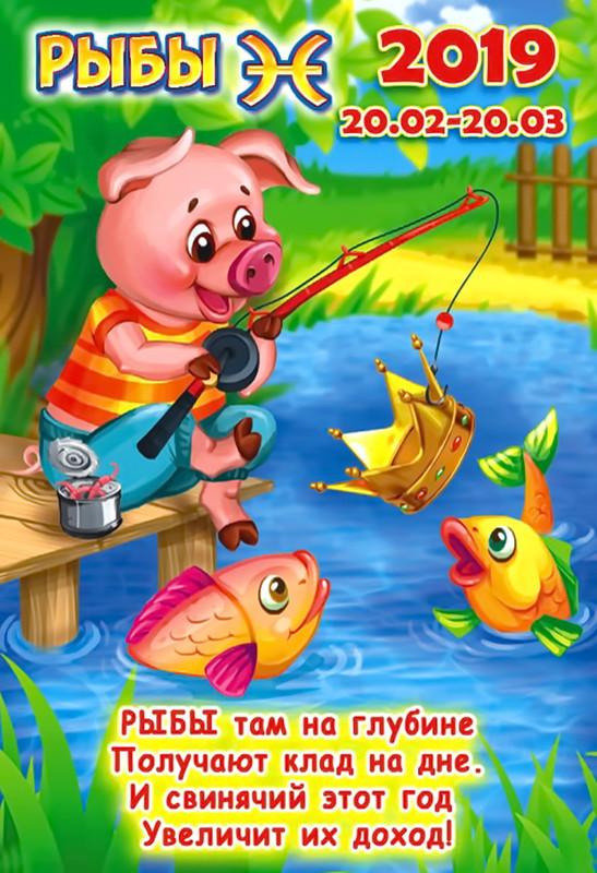 Рыбы - Гороскоп на 2019 год Свиньи (Кабана)