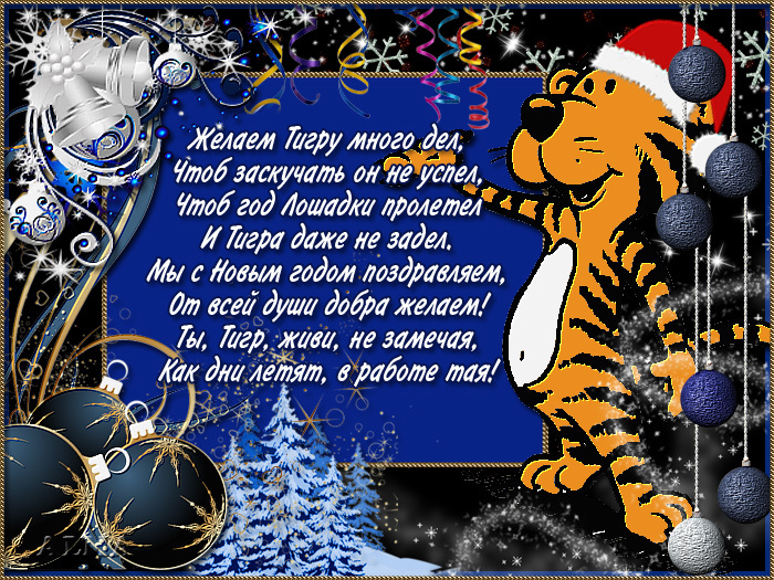 Восточный гороскоп для Тигра