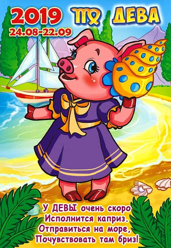 Дева - Гороскоп на 2019 год Свиньи (Кабана)