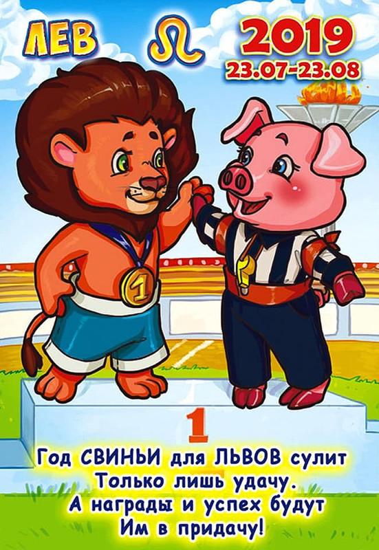 Лев - Гороскоп на 2019 год Свиньи (Кабана)