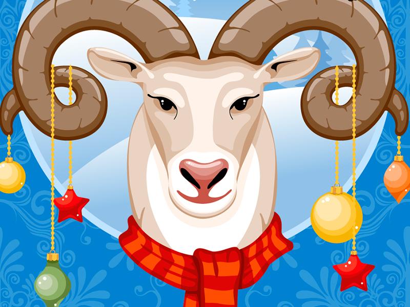 Новогодний козёл. С Новым Годом козы овцы