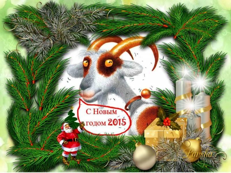 картинки с новым годом 2015 год козы. С Новым Годом козы овцы