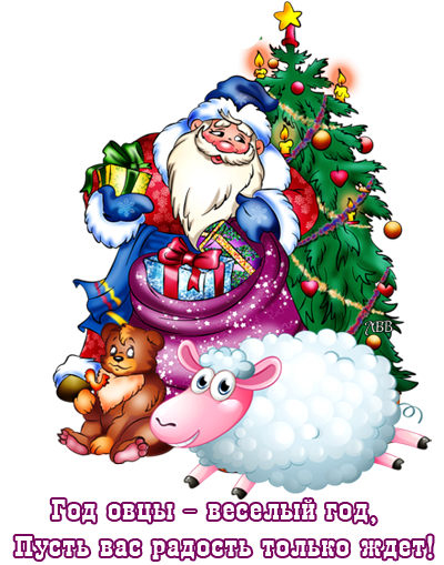 Пожелания на год овцы 2015 картинками. С Новым Годом козы овцы