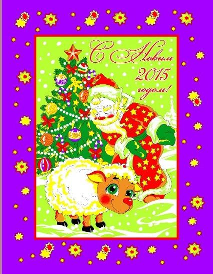 Новогодняя овца и Дед Мороз. С Новым Годом козы овцы