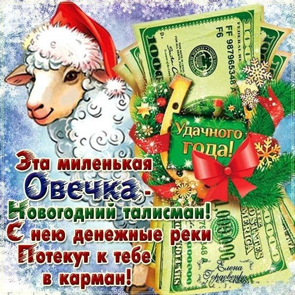 Новогодний талисман 2015. С Новым Годом козы овцы