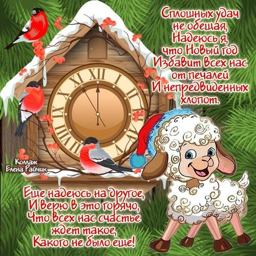 Красивое поздравление стихам с Новым годом овечки