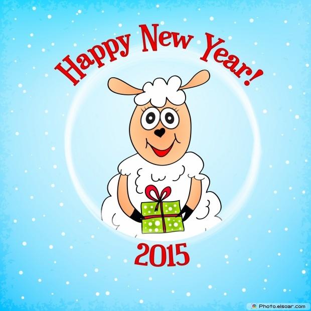 Happy New Year 2015. С Новым Годом козы овцы