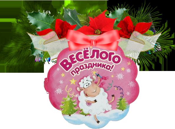 Весёлого новогоднего праздника. С Новым Годом козы овцы
