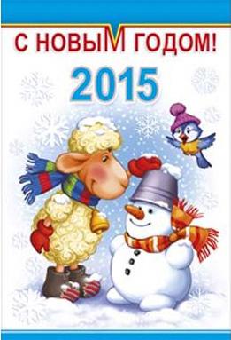 С Новым годом 2015. С Новым Годом козы овцы