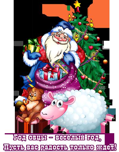 Новогодняя овечка с дедом Морозом у елки. С Новым Годом козы 2015 овцы