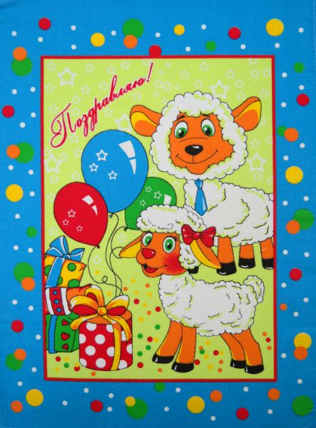 Поздравляю с годом овечки