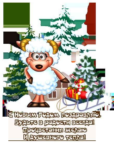 Картинка к новому году овцы 2015. С Новым Годом козы овцы