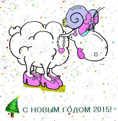 С Новым годом 2015 картинки. С Новым Годом козы овцы