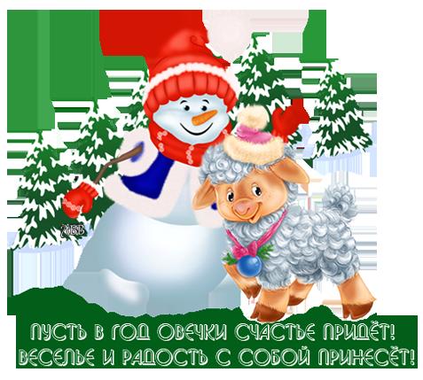 Картинка с пожеланием к новому году овцы. С Новым Годом козы овцы
