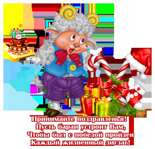 Барашек поздравляет с Новым 2015 годом. С Новым Годом козы овцы